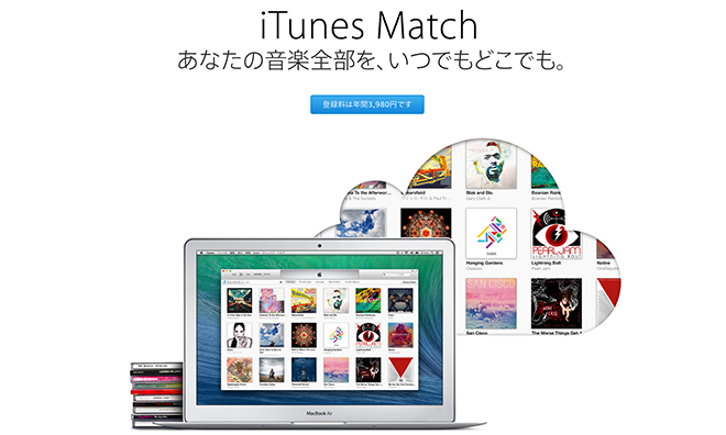 Apple's iTunes Match finally arrives in Japan